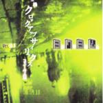 第11.5回公演 ヨクヨム チラシ