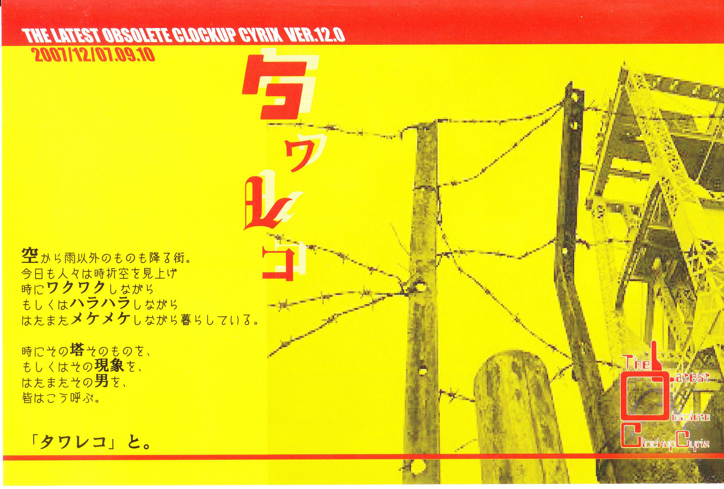 第12回公演 タワレコ チラシ