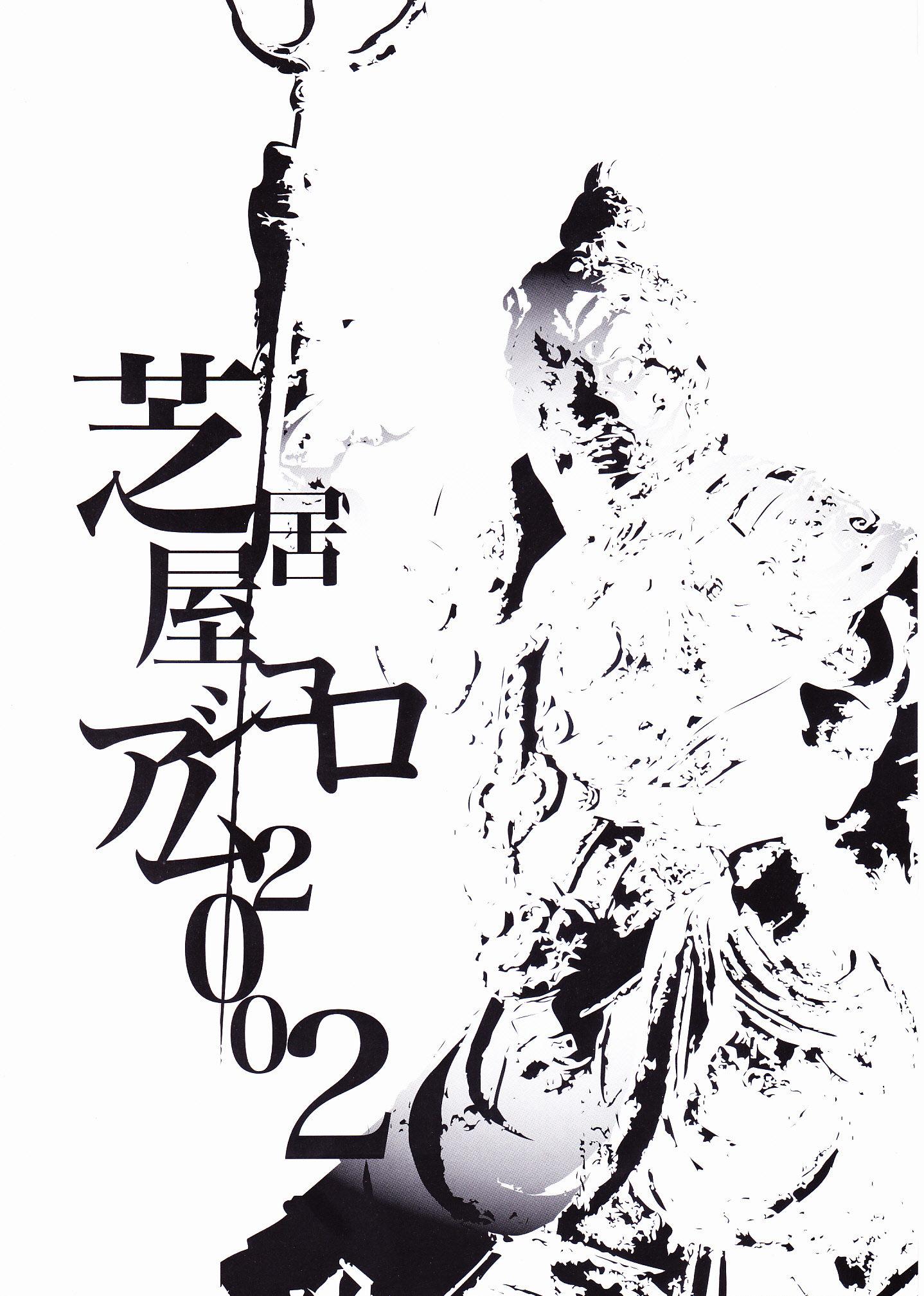 第6回公演 青色大王 チラシ