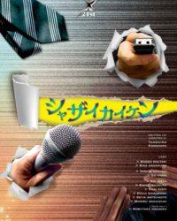 第21回公演 シャザイカイケン チラシ