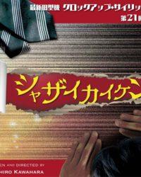 第21回公演 シャザイカイケンSD バナー