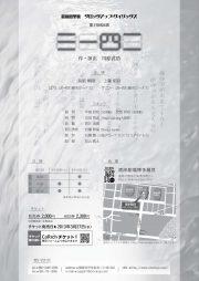 15th チラシ-2