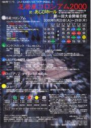 2nd チラシ-2