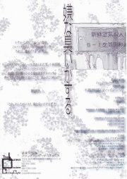8th チラシ-2