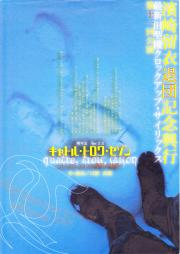 第11.0回公演 キャトル・トロワ・セゾン チラシ