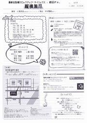 ex_4 縦横無尽 チラシ-2