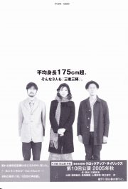 ex_1 三者三様 チラシ-2